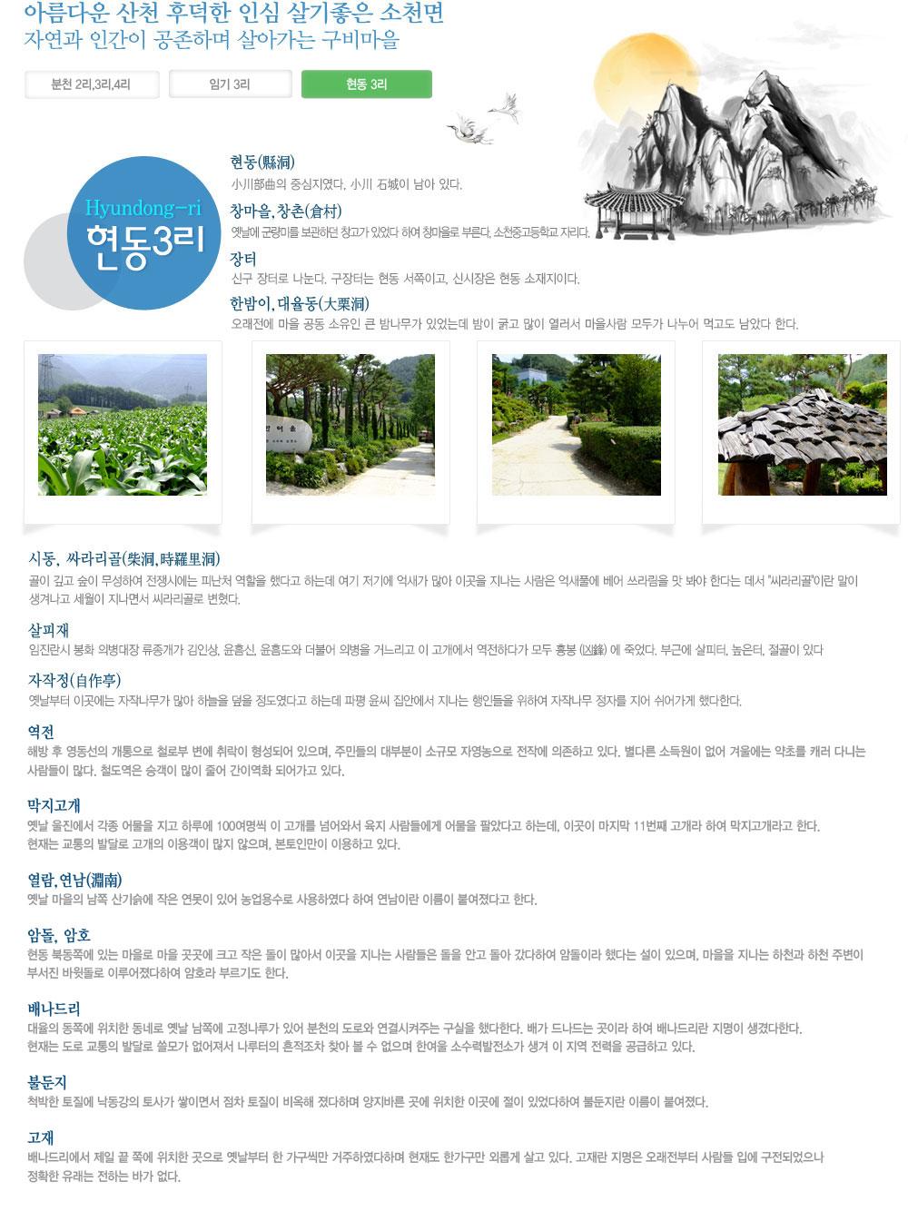 마을소개_현동리.jpg